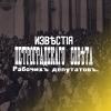 «Известия Петроградского Совета рабочих депутатов»