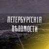 «Петроградские ведомости»