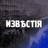 «Известия»