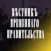 «Вестник временного правительства»
