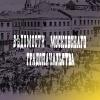 «Ведомости комиссариата московского градоначальства»